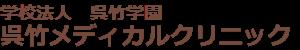 呉竹メディカルクリニック